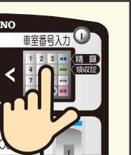 駐車場位置番号を押す